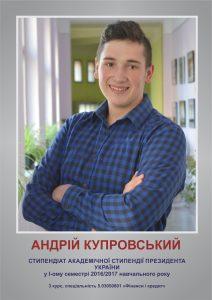 Купровський 2