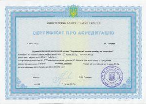 Сертифікат 2013