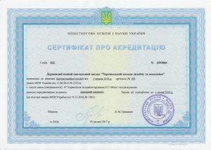 Сертифікат 2014