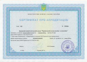 Сертифікат 2016