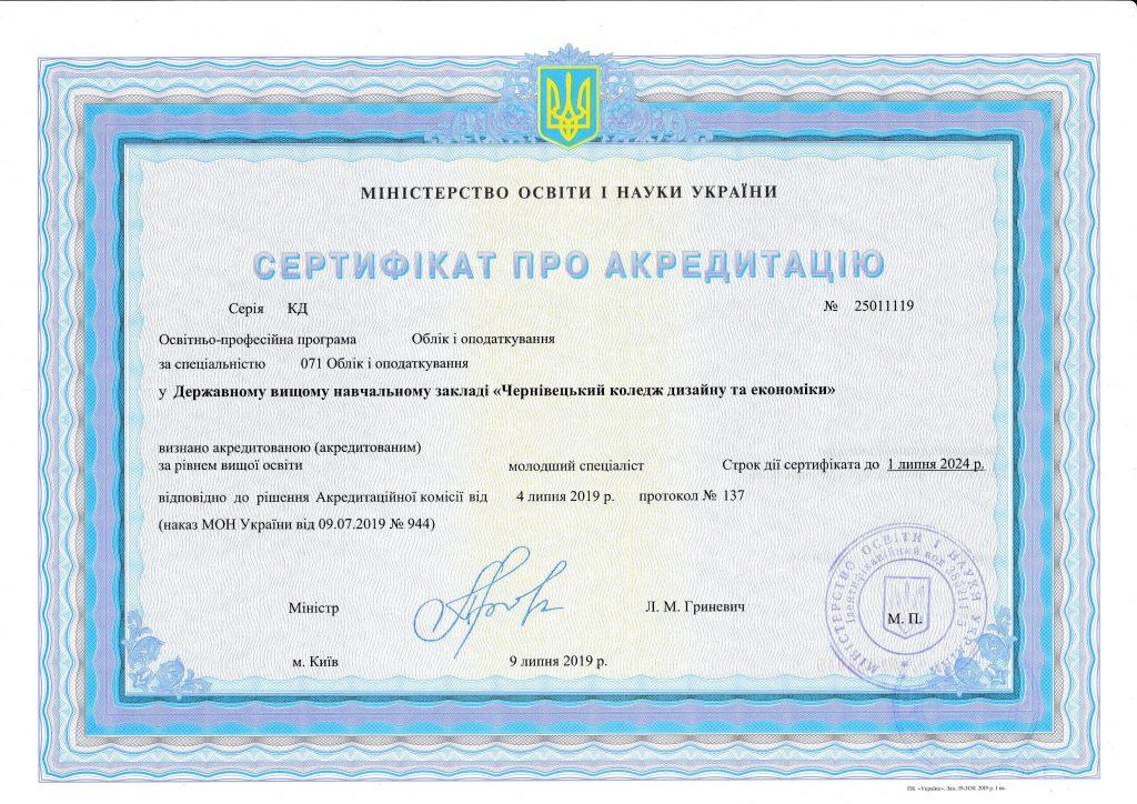 Сертифікат фін