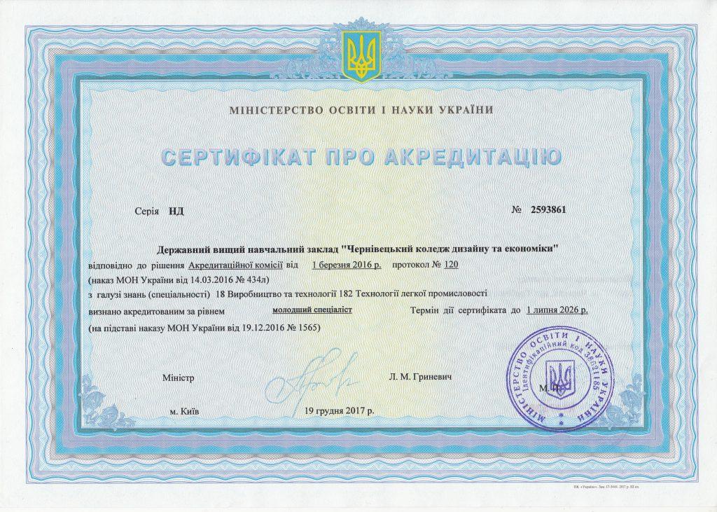 Сертифікат від 01.03.16р.
