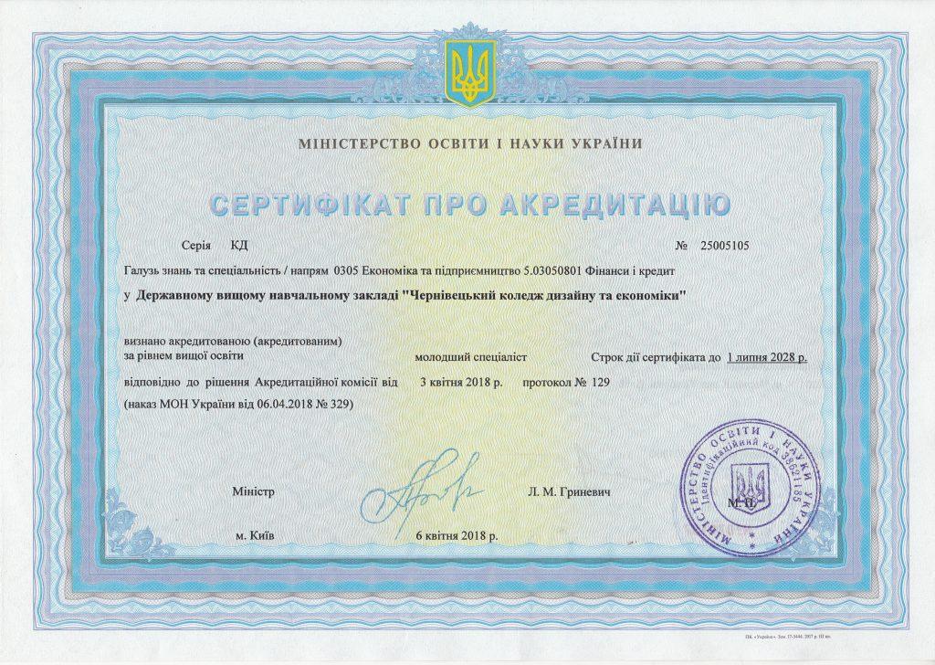Сертифікат від 03.04.18р