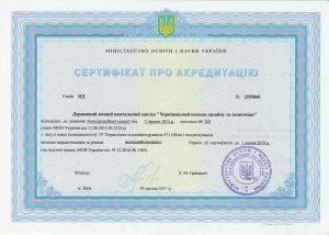 Сертифікат від 03.06.14р