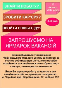 Резервная_копия_Працевлаштування