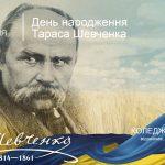 9 березня День народження Шевченка