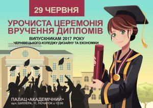 Вручення дипломів 2017