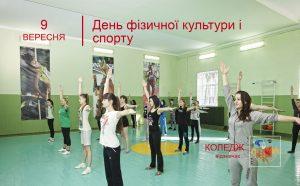 9 вересня День фізичної культури і спорту