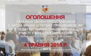 Загальні збори трудового колективу