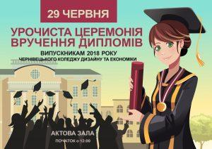 Вручення дипломів 2018