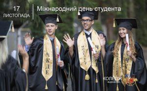 17 листопада День студента