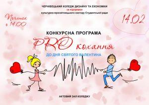 День Валентина 2019