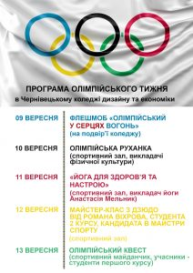 Програма Олімпійського тижня