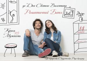 Романтичний батл 14.02.2020