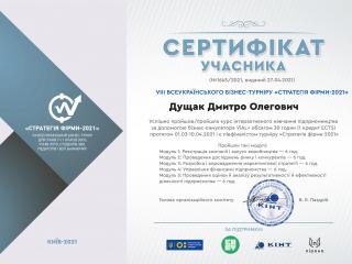 Sertyfikat-uchasnyka_Dushhak